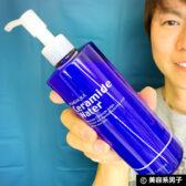 【美肌カクテル】トレチノイン+ヒルドイド+セラミドウォーター感想00