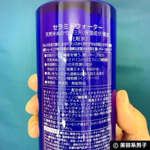 【美肌カクテル】トレチノイン+ヒルドイド+セラミドウォーター感想02