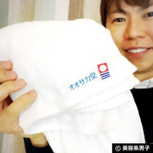 【お世話になります】オオサカ堂さんからタオルいただきました。00