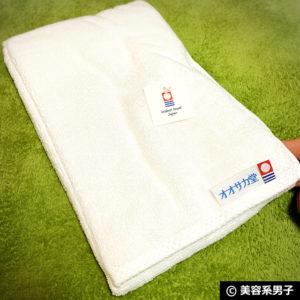 【お世話になります】オオサカ堂さんからタオルいただきました。01