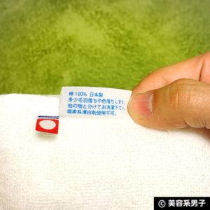 【お世話になります】オオサカ堂さんからタオルいただきました。02