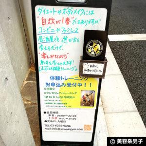 【ViPR】話題のファンクショントレーニング体験レポート-筋トレ東京03