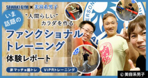 【ViPR】話題のファンクショントレーニング体験レポート-筋トレ東京100
