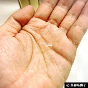 【美肌】徹底保湿x肌リペア BIHAKUEN アクアパワーセラム-体験開始08