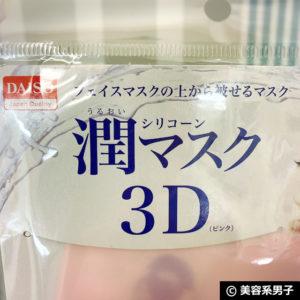 【100均/美肌】DAISO潤マスク3D(フェイスマスク)の使い方・効果02
