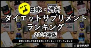 【オススメ】国内・海外ダイエットサプリメントランキング-2018年版