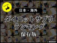 【オススメ】国内・海外ダイエットサプリメントランキング-保存版