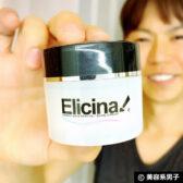 【美肌】カタツムリ抽出エキス80%入り「Elicina スネイルクリーム」00