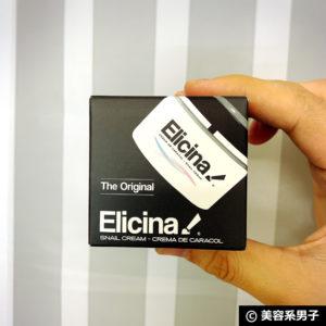 【美肌】カタツムリ抽出エキス80%入り「Elicina スネイルクリーム」01