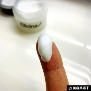 【美肌】カタツムリ抽出エキス80%入り「Elicina スネイルクリーム」05