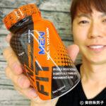 【サプリメント】男性向け フィットメン マルチビタミン【体験開始】