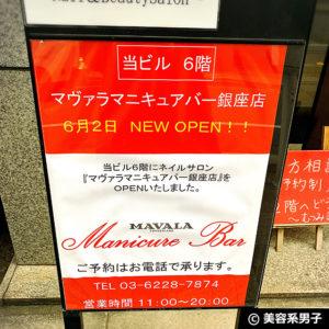 【メンズネイル】男性にもオススメのネイルサロン体験レポート-東京03
