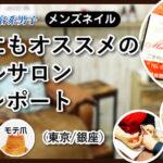 【メンズネイル】男性にもオススメのネイルサロン体験レポート-東京100