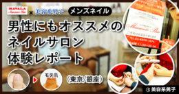 【メンズネイル】男性にもオススメのネイルサロン体験レポート-東京