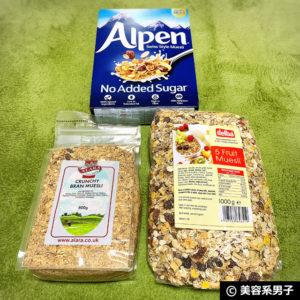 【ダイエット】朝食にミューズリー人気3社を食べ比べ→オススメは?01