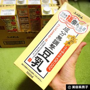 【ダイエット】朝食にミューズリー人気3社を食べ比べ→オススメは?04