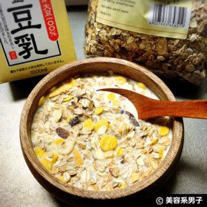 【ダイエット】朝食にミューズリー人気3社を食べ比べ→オススメは?05
