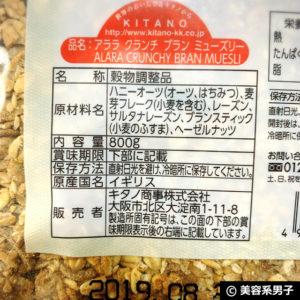 【ダイエット】朝食にミューズリー人気3社を食べ比べ→オススメは?07