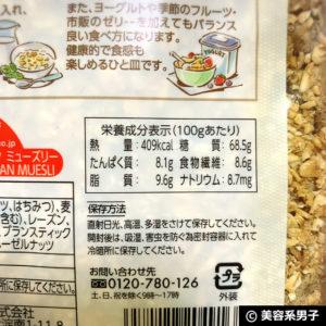 【ダイエット】朝食にミューズリー人気3社を食べ比べ→オススメは?08