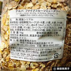 【ダイエット】朝食にミューズリー人気3社を食べ比べ→オススメは?09