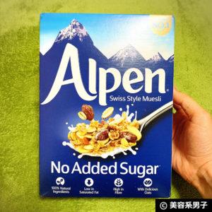 【ダイエット】朝食にミューズリー人気3社を食べ比べ→オススメは?11