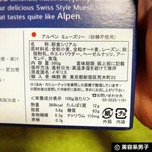 【ダイエット】朝食にミューズリー人気3社を食べ比べ→オススメは?12