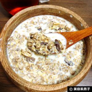 【ダイエット】朝食にミューズリー人気3社を食べ比べ→オススメは?13