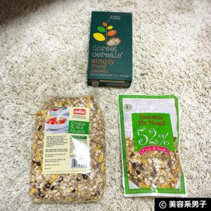 【ダイエット】朝食ミューズリーさらに3種類(計6種類)食べ比べてみた。02