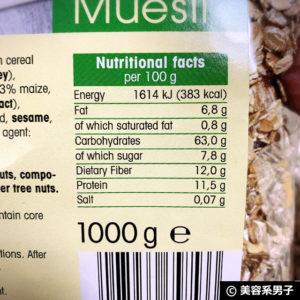 【ダイエット】朝食ミューズリーさらに3種類(計6種類)食べ比べてみた。08