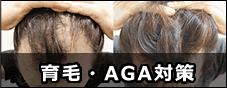 育毛・AGA対策