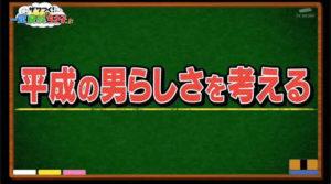 テレビ朝日「ザワつく!一茂良純時々ちさ子の会」出演しました。00