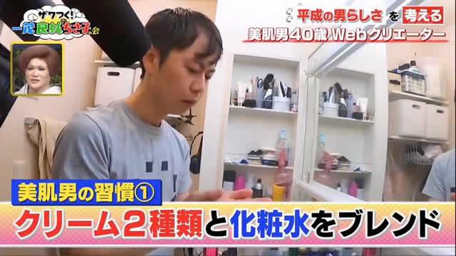 テレビ朝日「ザワつく!一茂良純時々ちさ子の会」出演しました。03