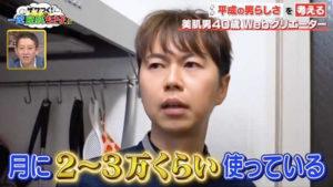 テレビ朝日「ザワつく!一茂良純時々ちさ子の会」出演しました。05