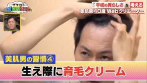 テレビ朝日「ザワつく!一茂良純時々ちさ子の会」出演しました。07