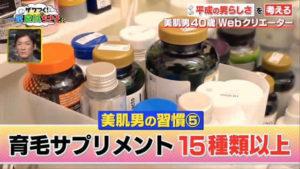 テレビ朝日「ザワつく!一茂良純時々ちさ子の会」出演しました。08