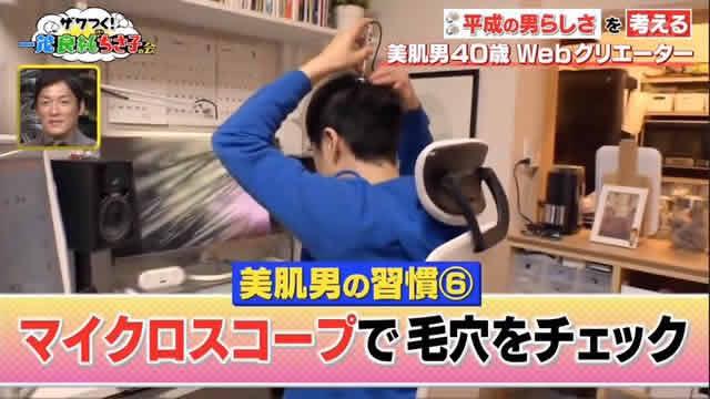 テレビ朝日「ザワつく!一茂良純時々ちさ子の会」出演しました。09