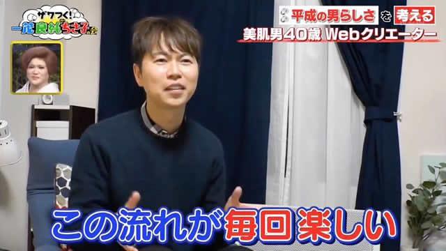 テレビ朝日「ザワつく!一茂良純時々ちさ子の会」出演しました。10