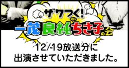 テレビ朝日「ザワつく!一茂良純時々ちさ子の会」出演しました。