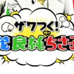 【テレビ出演します!】12/19 24:20〜テレビ朝日「ザワつく!〜」