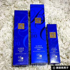 【皮膚科医推奨】パワーオーガニック植物化粧品 B.C.4000 AAシリーズ01