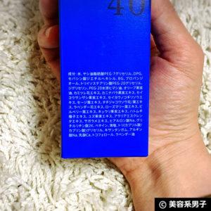 【皮膚科医推奨】パワーオーガニック植物化粧品 B.C.4000 AAシリーズ03