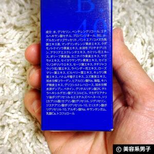 【皮膚科医推奨】パワーオーガニック植物化粧品 B.C.4000 AAシリーズ11