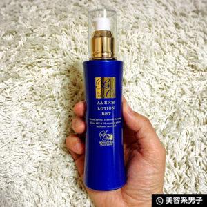【皮膚科医推奨】パワーオーガニック植物化粧品 B.C.4000 AAシリーズ12