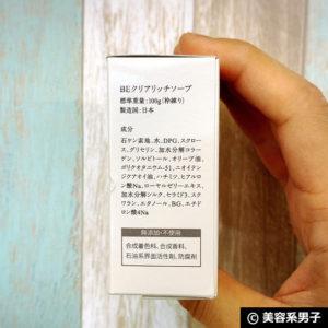 【モンドセレクション受賞】BIHAKUEN(ビハクエン)コラーゲン石鹸02