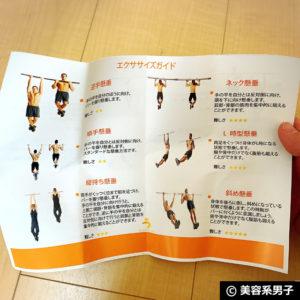 【筋トレ】自宅で懸垂マシン「BODYROX ドアジム」日本製-レビュー11