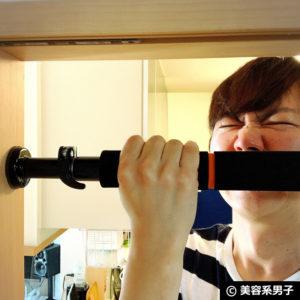 【筋トレ】自宅で懸垂マシン「BODYROX ドアジム」日本製-レビュー12