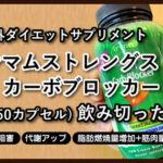 【正月太り回避!?】マキシマムストレングス ダイエット効果-84日目00