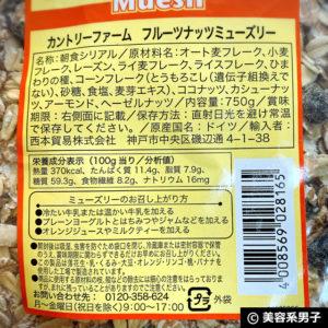 【ダイエット】グラノーラは焼き菓子、朝食はミューズリーが良い?07