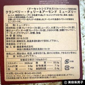 【ダイエット】グラノーラは焼き菓子、朝食はミューズリーが良い?11