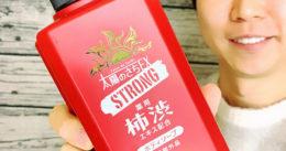 【加齢臭】柿渋+炭 体臭対策「太陽のさちEXストロング」体験開始